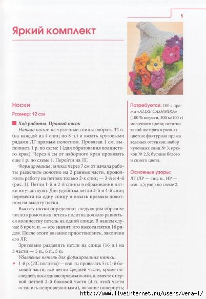 ZolKolVjaz_Deti_5 (402x583, 114Kb)