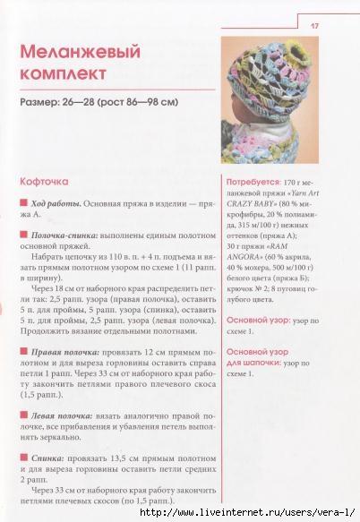 ZolKolVjaz_Deti_17 (402x583, 106Kb)