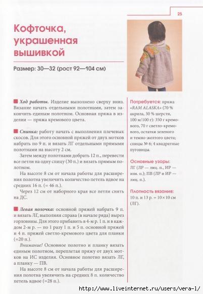 ZolKolVjaz_Deti_25 (402x583, 110Kb)