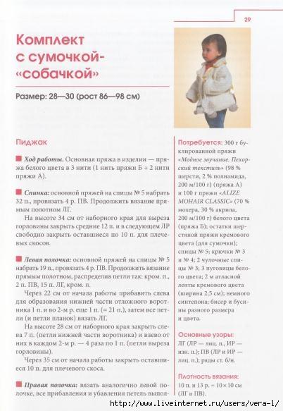 ZolKolVjaz_Deti_29 (402x583, 120Kb)