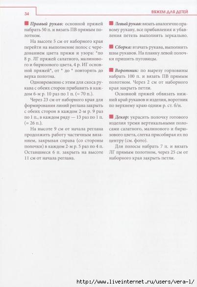 ZolKolVjaz_Deti_34 (402x583, 90Kb)