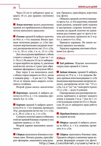 ZolKolVjaz_Deti_38 (402x583, 188Kb)