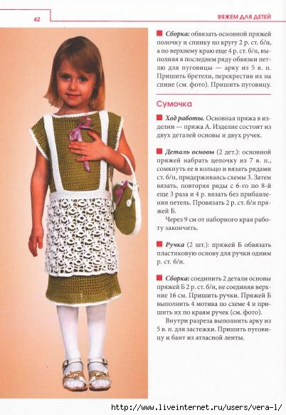 ZolKolVjaz_Deti_42 (402x583, 140Kb)