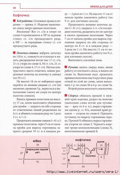 ZolKolVjaz_Deti_46 (402x583, 164Kb)