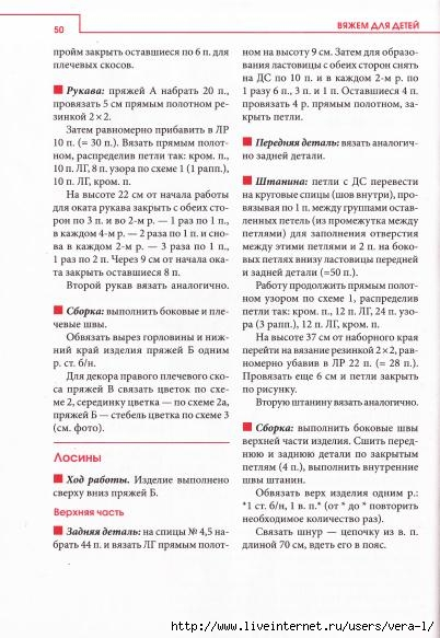 ZolKolVjaz_Deti_50 (402x583, 158Kb)