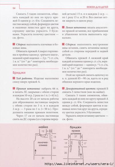 ZolKolVjaz_Deti_54 (402x583, 119Kb)