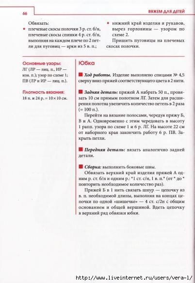 ZolKolVjaz_Deti_66 (402x583, 112Kb)