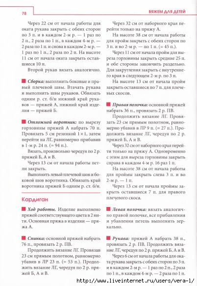 ZolKolVjaz_Deti_78 (402x583, 164Kb)