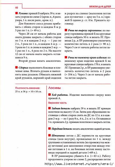 ZolKolVjaz_Deti_82 (402x583, 159Kb)