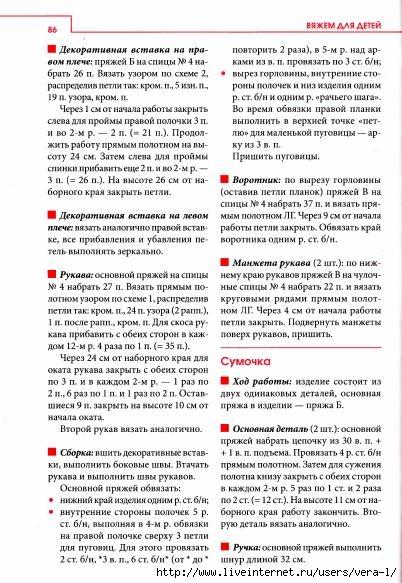 ZolKolVjaz_Deti_86 (402x583, 199Kb)