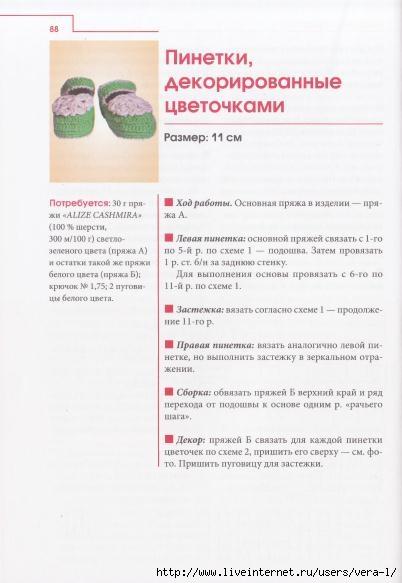 ZolKolVjaz_Deti_88 (402x583, 87Kb)
