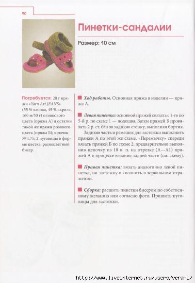 ZolKolVjaz_Deti_90 (402x583, 79Kb)