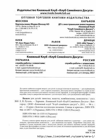 ZolKolVjaz_Deti_96 (402x583, 132Kb)