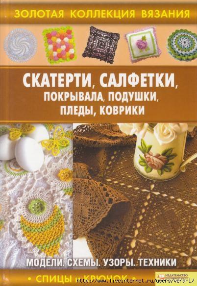 ZolKolVjaz_Skaterti_1 (402x584, 165Kb)
