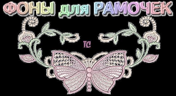 4026647_kollajik_foni_dlya_ramok (600x328, 255Kb)