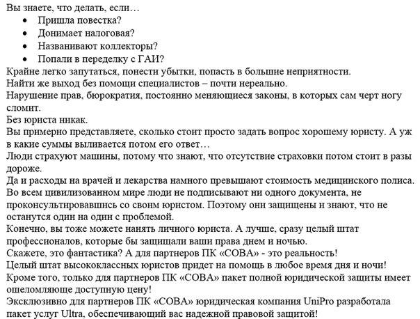 юридическая защита от Совы (604x458, 202Kb)