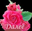 5230261_dalee_roz_rozi1 (110x108, 21Kb)