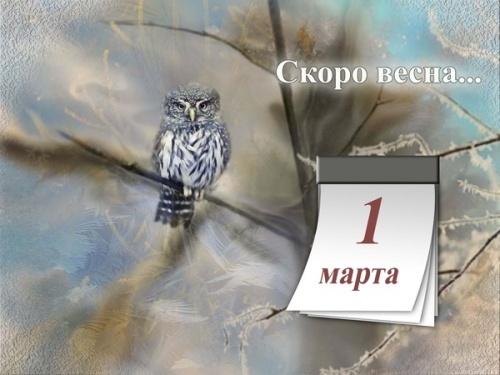 3470549_Zima_1_marta (500x375, 64Kb)