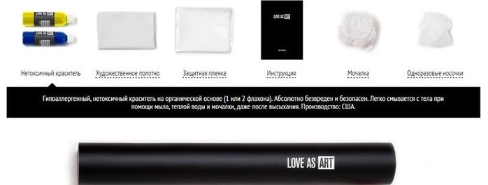 2835299_Love_as_Art__nabor_dlya_sozdaniya_jivopisi_nabor_1_ (700x266, 65Kb)