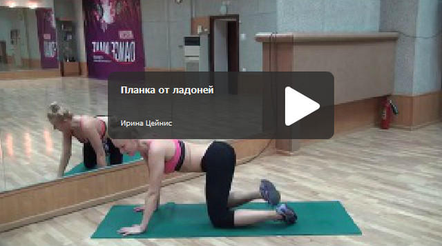 3720816_Planka_ot_ladonei (640x357, 34Kb)
