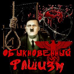 3996605_Obiknovennii_fashizm_by_MerlinWebDesigner (250x250, 34Kb)