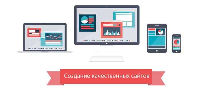 создание сайтов в новосибирске