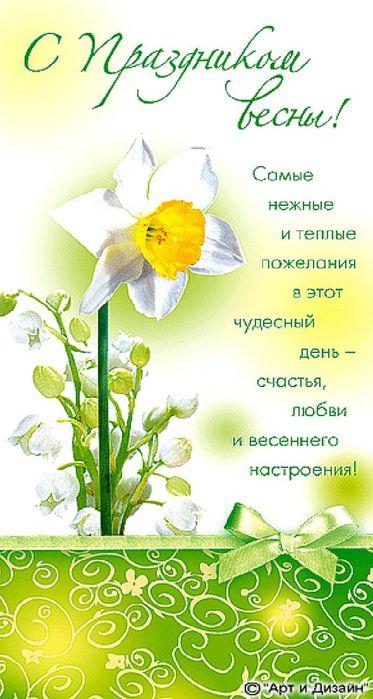 Картинки поздравляю с приходом весны
