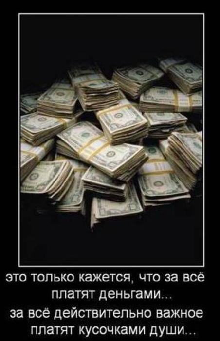 хватает для друзья предают из-за денег Отойдешь метров