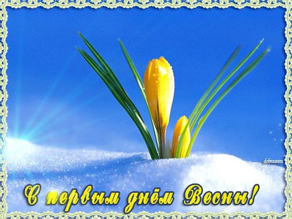 4924802_pervii_den_vesni4 (600x450, 148Kb)