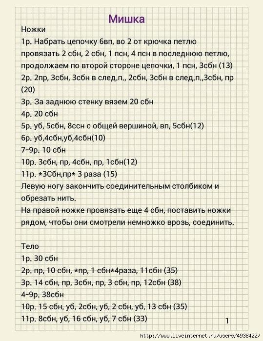 миш2 (539x700, 277Kb)