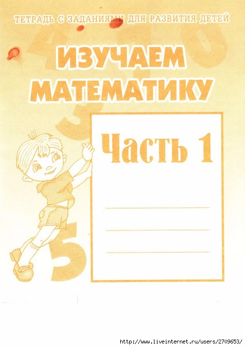 Изучаем матем. часть 1.page01 (493x700, 175Kb)