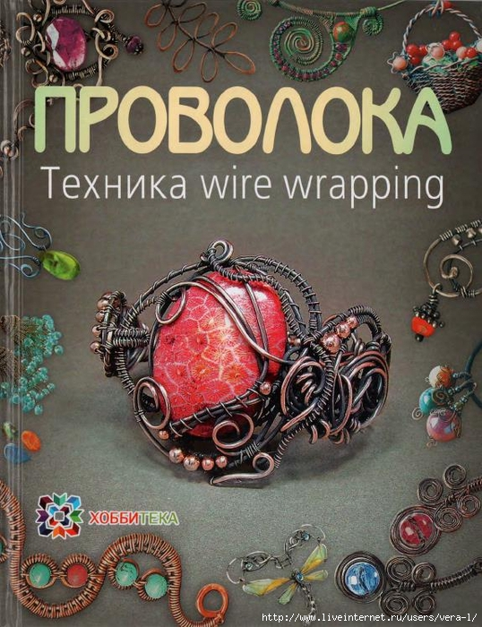 Проволока. Техника wire wrapping_114 (538x700, 345Kb)