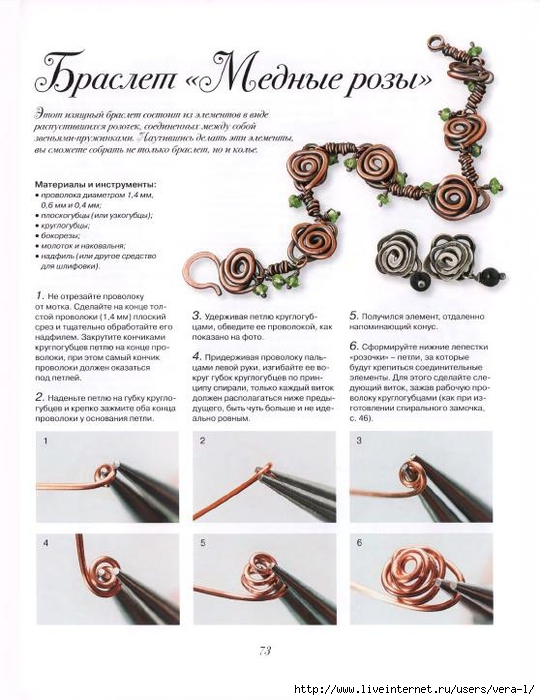 Проволока. Техника wire wrapping_73 (540x700, 230Kb)
