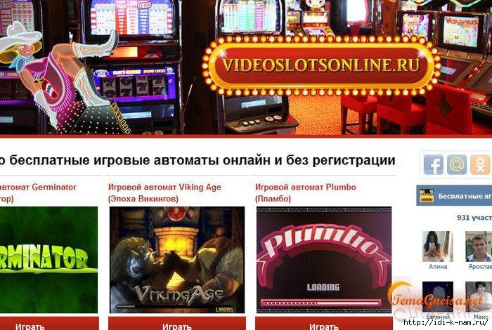 Videoslotsonline играть в казино бесплатно,/1425352025_58 (700x470, 247Kb)