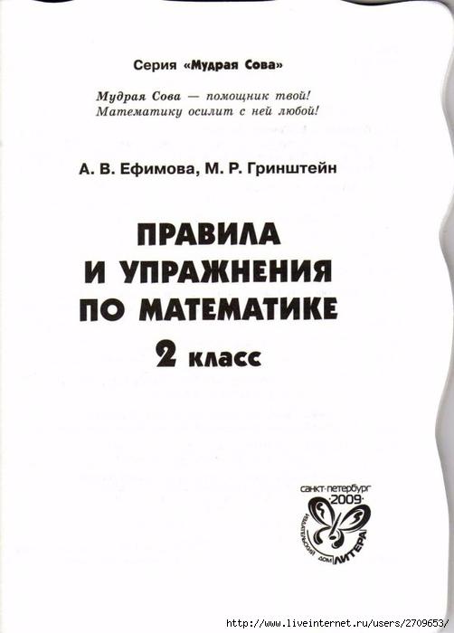 sova-matem2klass.page02 (502x700, 122Kb)