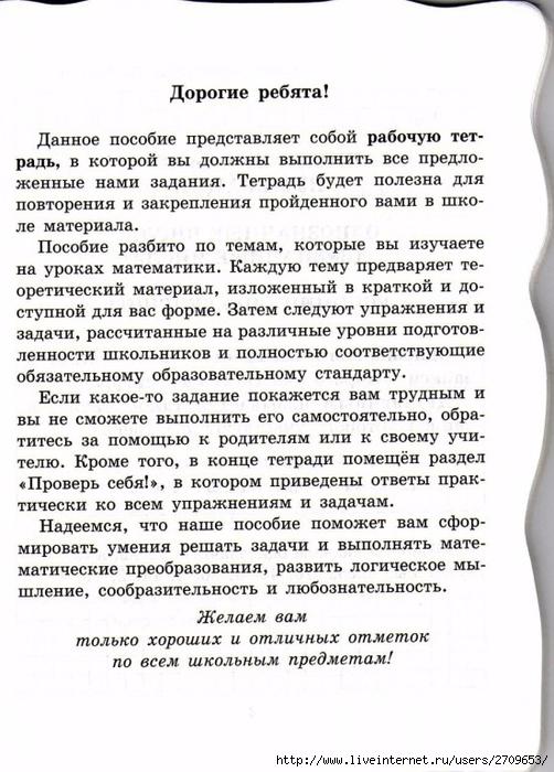 sova-matem2klass.page04 (502x700, 277Kb)