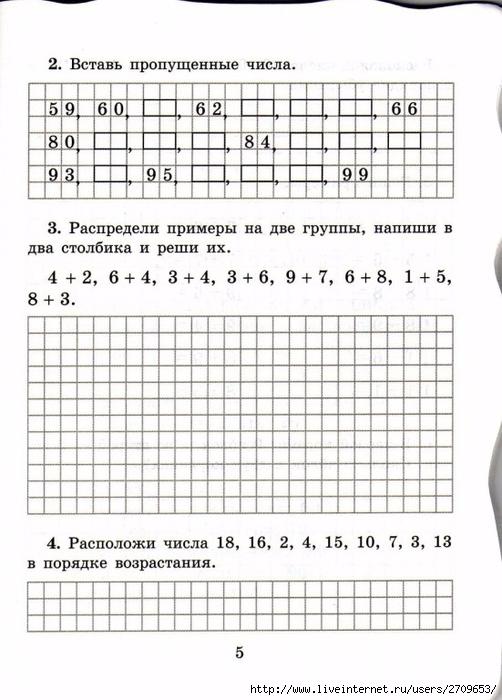 sova-matem2klass.page06 (502x700, 243Kb)