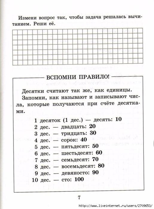 sova-matem2klass.page08 (515x700, 224Kb)