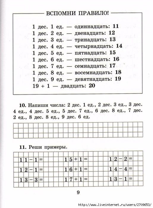 sova-matem2klass.page10 (515x700, 239Kb)