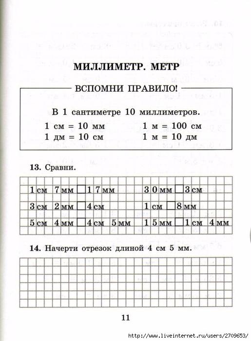 sova-matem2klass.page12 (515x700, 214Kb)