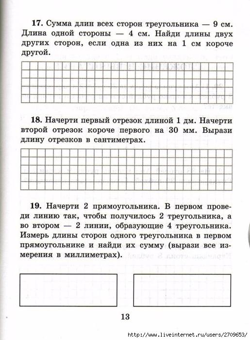 sova-matem2klass.page14 (515x700, 259Kb)