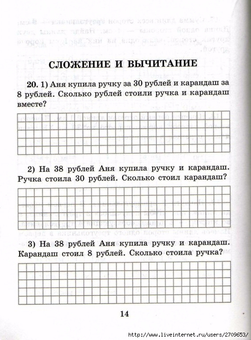 sova-matem2klass.page15 (515x700, 262Kb)