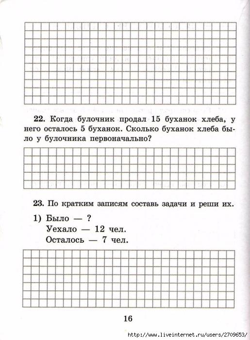 sova-matem2klass.page17 (515x700, 250Kb)