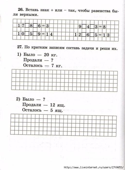 sova-matem2klass.page19 (515x700, 215Kb)