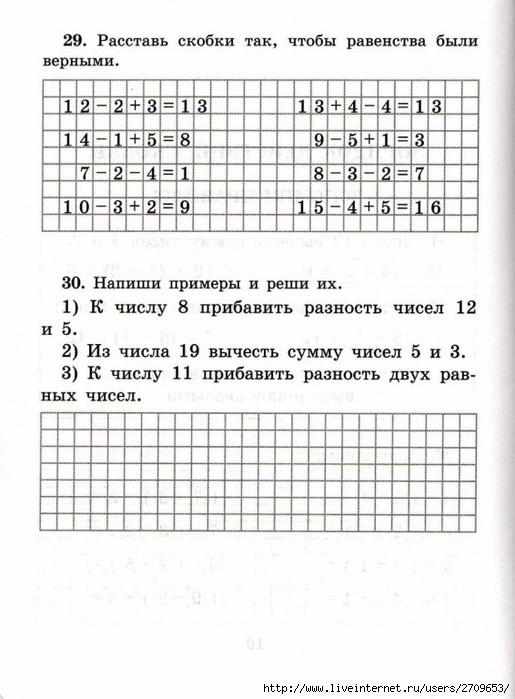 sova-matem2klass.page21 (515x700, 235Kb)