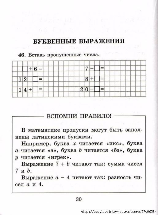 sova-matem2klass.page31 (515x700, 203Kb)