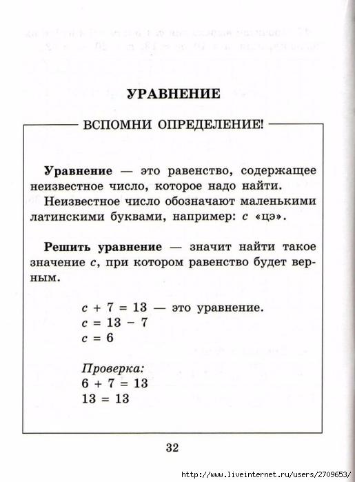 sova-matem2klass.page33 (515x700, 161Kb)