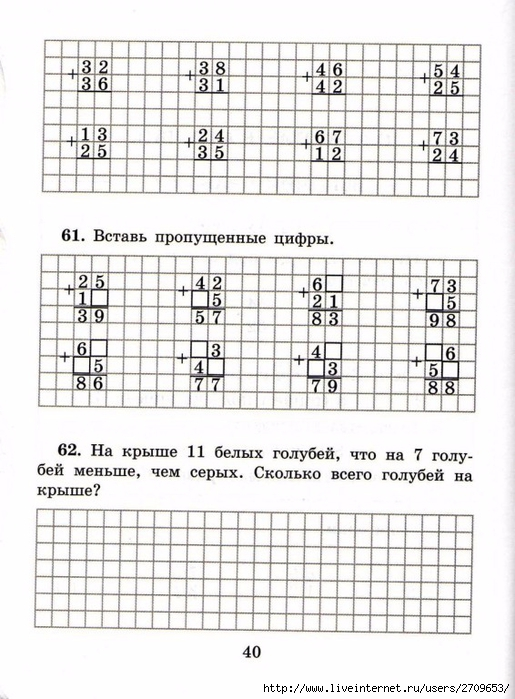 sova-matem2klass.page41 (515x700, 258Kb)