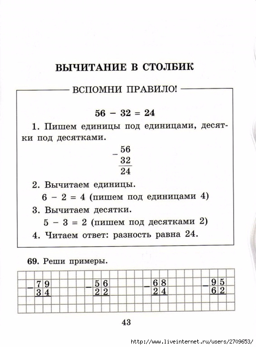 sova-matem2klass.page44 (515x700, 164Kb)