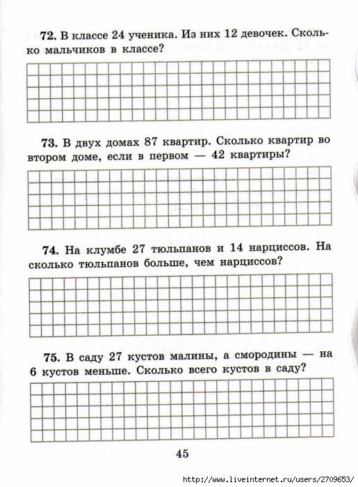 sova-matem2klass.page46 (515x700, 264Kb)